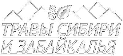 Целебные травы и корни из Восточной Сибири и Забайкальского края